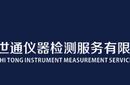 全國氣相色譜儀儀器計量校準檢測服務圖片