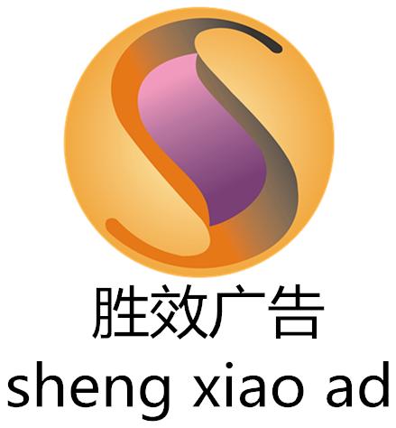 廣東深圳勝效廣告有限公司