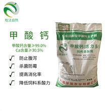 酸化剂饲料级甲酸钙补充仔猪的生长营养图片