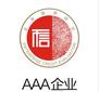 AAA信用等级认证申请的条件,3a企业认证的好处图片