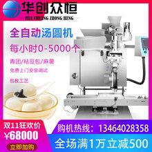吉林粘豆包机粘豆包机器好用吗包豆包机器价格图片