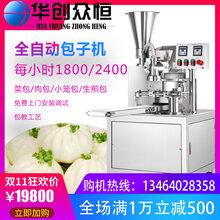 辽宁沈阳学校食堂新款包子机全自动包子机生产线图片