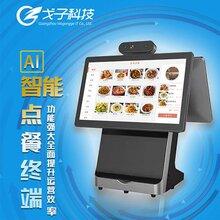 廣東智慧食堂-戈子科技-智能點餐終端-雙屏點餐收銀機