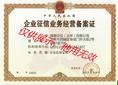 广州绿盾征信服务中心图片