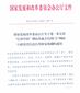 广州绿盾企业征信服务中心图片