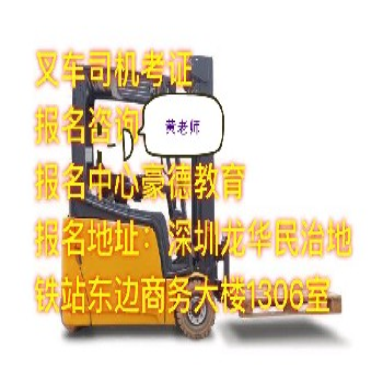 深圳松崗叉車證需要怎么去考以及沒考過有沒有補考機會