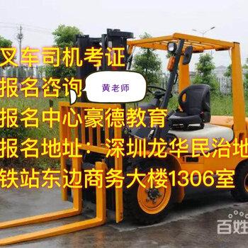 深圳上梅林報考叉車證具體需要去哪里考以及考試通過率高不高