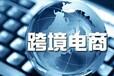 鄭州跨境電商自發貨全國誠招代理