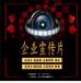 湖南視頻制作拍攝剪輯企業宣傳片配音策劃創意文案年會拍攝