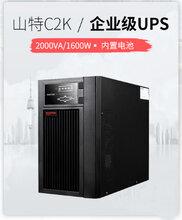 山特UPS不间断电源C2K2000VA电脑服务器在线式稳压后备电源1600w图片