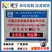 LED电子看板安全运行天数生产记录无事故天数工厂地揭示牌