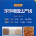 深圳超高產能珍珠粉圓生產線