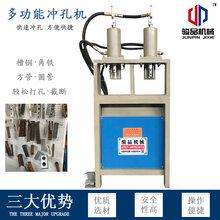 工廠直銷液壓沖孔機、方管切角機樓梯扶手沖口機圓管沖孔機圖片