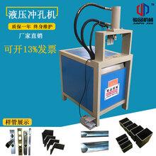 鋅鋼不銹鋼方管切角機不銹鋼沖孔機防盜網不銹鋼沖弧機圖片