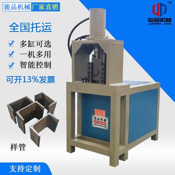 不銹鋼防盜網沖孔機方管圓管弧口電動沖孔機模具槽鋼切斷機
