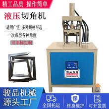 全新不锈钢切角机方管开槽成型机液压冲角机90度开角冲压模具图片
