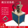 半自動方管切角機一次成型切90度機液壓剪角機管型切V口機