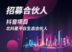杭州直播帶貨公司