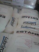 耐酒精擦拭用TPU油墨膠水樹脂,耐酒精TPU樹脂豪瑞6708圖片