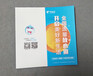 南京印刷折頁價格