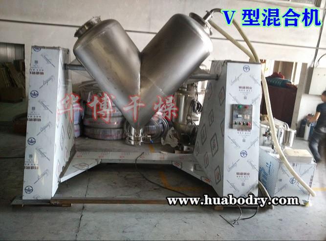 VHJ系列混合机(V型混合机)功效高、无死角混合均匀