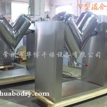 VHJ系列混合機(V型混合機)混合功效高無死角圖片