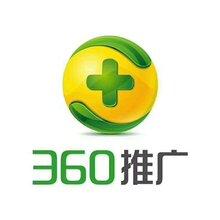 360推廣、360開戶、360廣告、360推廣后臺、360代理商