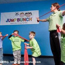 美国儿童趣味运动健身品牌JumpBunch(跳姆贝)中国地区加盟机会