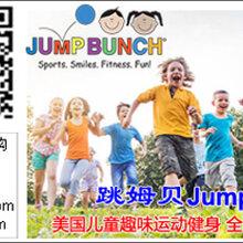 全面激发儿童潜能的美国儿童运动健身品牌JumpBunch跳姆贝加盟