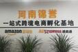 邯鄲大力推動跨境電商產業-錦譽跨境定點合作扶持