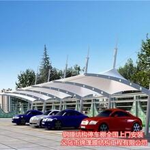 陜西膜結構停車棚寶雞膜結構遮陽雨棚頂棚張拉膜車棚設計圖片