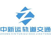 中新运(山东)轨道交通专用设备有限公司