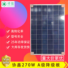 协鑫270W太阳能板A级降级均已到货图片