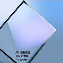 貴州AR減反射玻璃定做廠家圖片