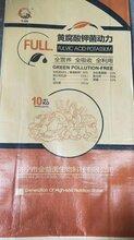 黃腐酸鉀菌動力圖片