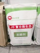 粪便发酵菌剂用量小活性高图片