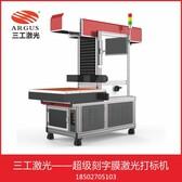 武汉TPU刻字膜激光打标机休闲服装热转印烫画