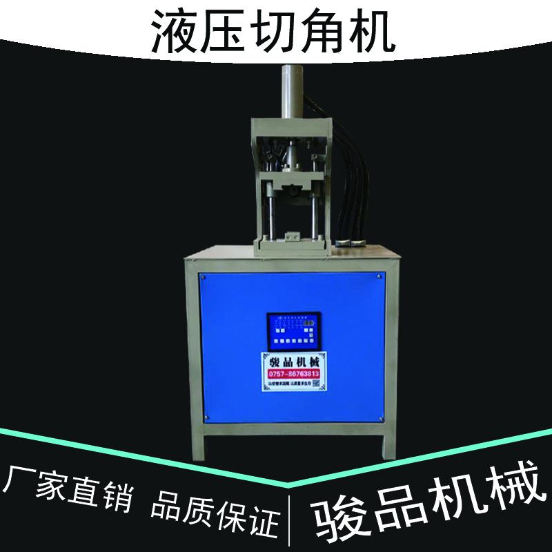 方管角钢不锈钢30度~145度切角一次成型自动液压切角机