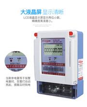 预付费电表220V家用电度表电能表IC磁卡火表插卡电表380V图片