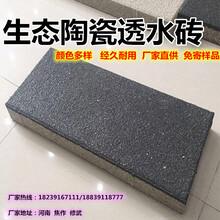 朝陽陶瓷透水磚規格北京路面通用人行道透水磚施工案例L圖片