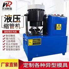 邢臺博潤冠液壓鋼管縮管機高壓油管扣壓機擠壓機廠家直銷圖片