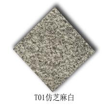 青島通體仿石磚報價圖片