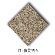 合肥通體仿石磚價格圖片