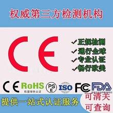 FCC认证流程图片