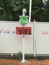 工地專用噪音揚塵監測系統pm2.5pm10環境檢測儀實時在線中環認證圖片