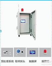 空氣污染VOC在線監測廠界固定源揮發性有機物VOCs檢測儀可聯網圖片