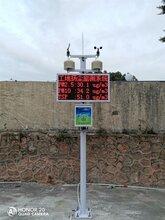 清遠市工地環境噪音揚塵在線監測設備廠家揚塵監測儀圖片