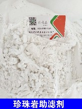 供应化工厂纸浆过滤脱水用的珍珠岩助滤剂,珍珠岩助滤剂有较高的惰性和不溶性图片
