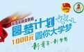 2021年東莞圓夢計劃1000元讀大學