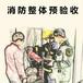 全杭州承接消防檢測工作